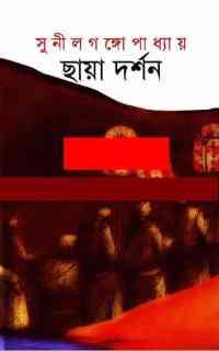Chaya Darshan by Sunil Gangopadhyay Bangla pdf, bengali pdf ,bangla pdf, bangla bhuter golpo, Bangla PDF, Free ebooks download, bengali book pdf, bangla pdf book, bangla pdf book collection ,masud rana pdf, tin goyenda pdf , porokiya golpo, Sunil Gangopadhyay books pdf download