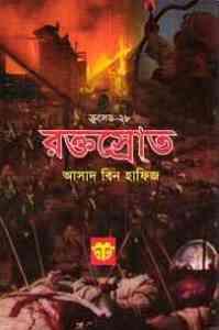 Read more about the article Roktosrot : Crusade Series ( ক্রুসেড সিরিজ : রক্তস্রোত )