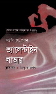 Read more about the article Valentine Lover Bangla Pdf – Abu Azhar – ভ্যালেন্টাইন লাভার – আবু আযহার Pdf (প্রাপ্ত বয়স্কদের জন্য)