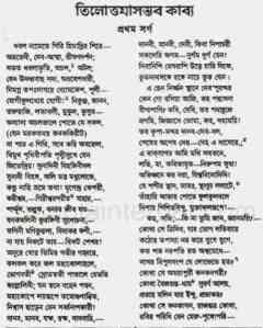 Read more about the article Tilottamasambhav Kabya : Michael Madhusudan Dutt ( মাইকেল মধুসূদন দত্ত : তিলোত্তমাসম্ভভ কাব্য )