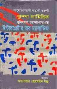 Read more about the article Interpretor Of Melodies : Jhumpa Lahiri ( ইন্টারপ্রেটার অব ম্যালাডিজ : বাংলা অনুবাদ ই বুক )