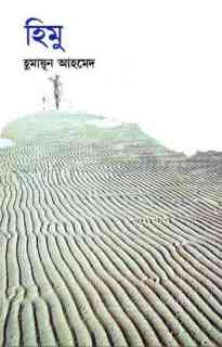 Himu by Humayun Ahmed pdf download