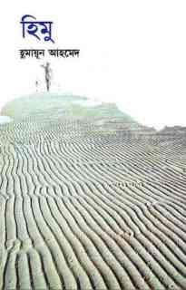 Himu by Humayun Ahmed pdf download