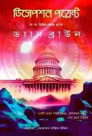 Read more about the article Deception Point : Bangla Onobad E-Book ( বাংলা অনুবাদ ই বুক : ডিসেপশন পয়েন্ট )