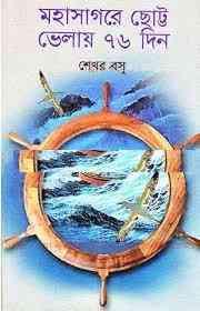 Read more about the article Mohashagore Chotto Bhelay 76 Din : Shakor Boshu ( বাংলা অনুবাদ ই বুক: মহাসাগরে ছোট্ট ভেলায় ৭৬ দিন )