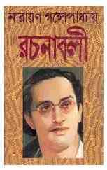 Read more about the article Rachanabali – 6 : Narayan Gangopadhyay ( নারায়ণ গঙ্গোপাধ্যায় : রচনাবলী ০৬ )