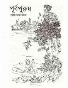 Read more about the article Purbo Purush : Sunil Gangapadhyay ( সুনীল গঙ্গোপাধ্যায় : পূর্ব পুরুষ )