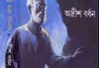 Professor Nut-Boltu Chakra Sangraha 2