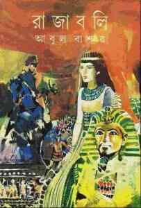 Read more about the article Rajaboli : Abul Bashar ( আবুল বাশার : রাজাবলি )