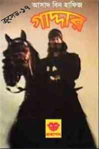 Read more about the article Gaddar : Crusade Series ( ক্রুসেড সিরিজ : গাদ্দার )