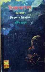 Read more about the article Indrajaal : TIN GOYENDA ( তিন গোয়েন্দা : ইন্দ্রজাল )