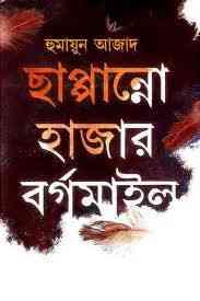 Chappanno Hajar Borgo mile by Humayun Azad pdf download