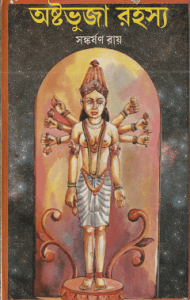 Read more about the article Ashtobhuja Rahasya – অষ্টভুজা রহস্য