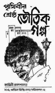 Read more about the article Prithibir Sreshtho Voutik Golpo : Bhuter Golpo ( ভুতের গল্প : পৃথিবীর শ্রেষ্ট ভৌতিক গল্প )