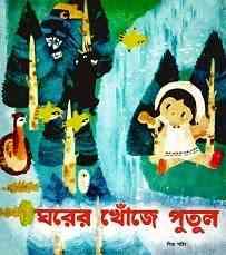 Read more about the article Ghorer Khonje Putul : Bangla Onobad E-Book ( বাংলা অনুবাদ ই বুক : ঘরের খোঁজে পুতুল )