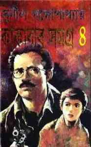 Read more about the article Kakababu Samagra Vol 4 : Sunil Gangapadhyay ( সুনীল গঙ্গোপাধ্যায় : কাকাবাবু সমগ্র ভলিউম ৪ )