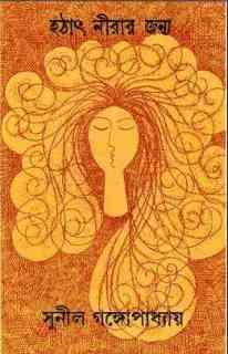 Hotat Nirar Jonyo by Sunil Gangopadhyay Bangla pdf, bengali pdf ,bangla pdf, bangla bhuter golpo, Bangla PDF, Free ebooks download, bengali book pdf, bangla pdf book, bangla pdf book collection ,masud rana pdf, tin goyenda pdf , porokiya golpo, Sunil Gangopadhyay books pdf download