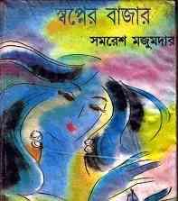 Read more about the article Swapner Bazar : Samoresh Majumder ( সমরেশ মজুমদার : স্বপ্নের বাজার )