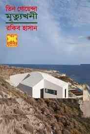 Read more about the article Mrittu Khoni : TIN GOYENDA ( তিন গোয়েন্দা : মৃত্যু খনি )