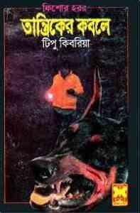 Read more about the article Tantriker Kabole : Bhuter Golpo ( ভুতের গল্প : তান্ত্রিকের কবলে )