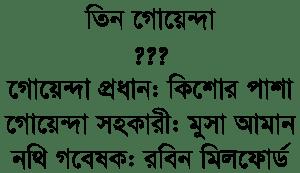 Read more about the article Jhamela : TIN GOYENDA ( তিন গোয়েন্দা : ঝামেলা )