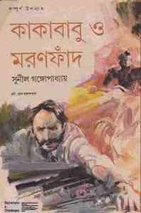 Read more about the article Kakababu O Moronfad : Sunil Gangapadhyay ( সুনীল গঙ্গোপাধ্যায় : কাকাবাবু ও মরণফাঁদ ) { কাকাবাবু সিরিজ }
