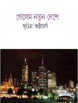 Gelem Natun Deshe : Suchitra Bhattacharya ( সুচিত্রা ভট্টাচার্য : গেলেম নতুন দেশে )