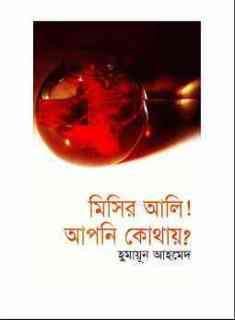 Misir Ali! Apni Kothay by Humayun Ahmed pdf download