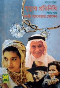 Read more about the article Mrityur Protinidhi Part 1 : MASUD RANA ( মাসুদ রানা : মৃত্যুর প্রতিনিধি পর্ব ১ )