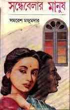 Read more about the article Sondhebelar Manush : Samoresh Majumder ( সমরেশ মজুমদার : সন্ধেবেলার মানুষ )
