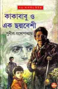 Read more about the article Kakababu O Ek Chodmobeshi : Sunil Gangapadhyay ( সুনীল গঙ্গোপাধ্যায় : কাকাবাবু ও এক ছদ্মবেশী ) { কাকাবাবু সিরিজ }