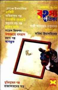 Read more about the article Rahasya Patrika November 2010 Bangla Magazine Pdf – রহস্য পত্রিকা নভেম্বর ২০১০ – বাংলা ম্যাগাজিন