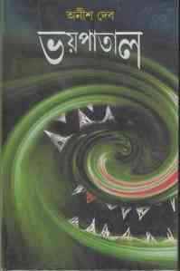 Read more about the article Bhoy Patal : Anish Deb ( অনীশ দেব : ভয় পাতাল )