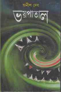 Bhoy Patal by Anish Dev Bangla pdf, bengali pdf ,bangla pdf, bangla bhuter golpo, Bangla PDF, Free ebooks download, bengali book pdf, bangla pdf book, bangla pdf book collection ,masud rana pdf, tin goyenda pdf , porokiya golpo, Anish Dev books pdf download