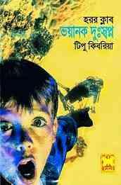 Read more about the article Bhoyanok Dusswapno : Bhuter Golpo ( ভুতের গল্প : ভয়ানক দুঃস্বপ্ন )