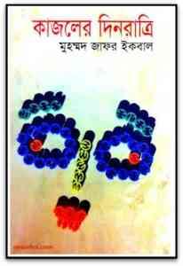 Read more about the article Kajaler Dinratree – Muhammed Zafar Iqbal ( মুহম্মদ জাফর ইকবাল : কাজলের দিনরাত্রী )