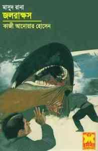 Read more about the article Jal Rakkhos : MASUD RANA ( মাসুদ রানা : জল রাক্ষস )