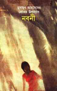Read more about the article Nabani By Humayun Ahmed নবনী – হুমায়ুন আহমেদ