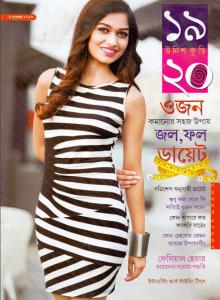 Read more about the article Unish Kuri 4th November 2016 Bangla Magazine Pdf – উনিশ কুড়ি ৪ নভেম্বর ২০১৬ – বাংলা ম্যাগাজিন