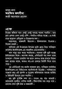 Read more about the article Arokkhito Joloshima : MASUD RANA ( মাসুদ রানা : অরক্ষিত জলসীমা )