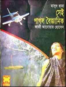 Read more about the article Sei Pagol Baigganik : MASUD RANA ( মাসুদ রানা : সেই পাগল বৈজ্ঞানিক )