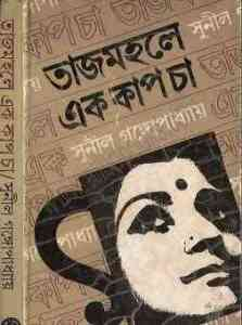 Read more about the article TajMahal E Ek Cup Cha : Sunil Gangapadhyay ( সুনীল গঙ্গোপাধ্যায় : তাজমহলে এক কাপ চা )