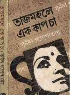 TajMahal E Ek Cup Cha by Sunil Gangopadhyay Bangla pdf, bengali pdf ,bangla pdf, bangla bhuter golpo, Bangla PDF, Free ebooks download, bengali book pdf, bangla pdf book, bangla pdf book collection ,masud rana pdf, tin goyenda pdf , porokiya golpo, Sunil Gangopadhyay books pdf download