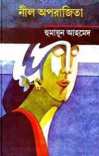 Neel Aporajita by Humayun Ahmed pdf download