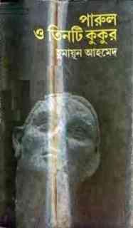 Parul O Tinti Kukur by Humayun Ahmed pdf download