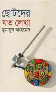 Chotoder Joto Lekha by Humayun Ahmed pdf download