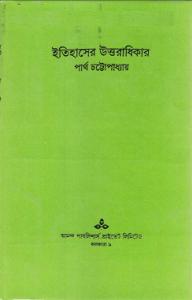 Read more about the article Itihasher Uttoradhikar : Partha Chattopadhyay ( পার্থ চট্টোপাধ্যায় : ইতিহাসের উত্তরাধিকারী )