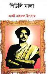 Read more about the article Shiulimala : kazi Nazrul Islam ( কাজী নজরুল ইসলাম : শিউলি মালা )