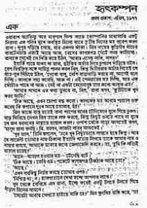 Read more about the article Hritkompon : MASUD RANA ( মাসুদ রানা : হৃৎকম্পন )