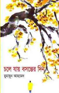 Chole Jay Bosonter by humayun ahamed pdf